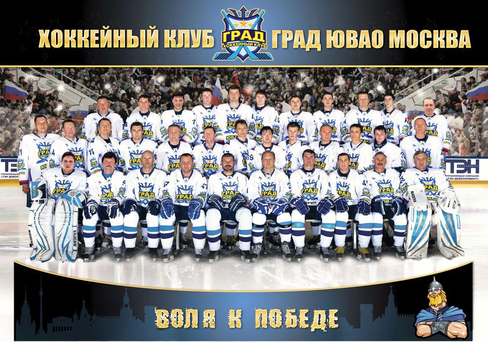 Любительские хоккейные клубы москва что дает ночной клуб в гта онлайн